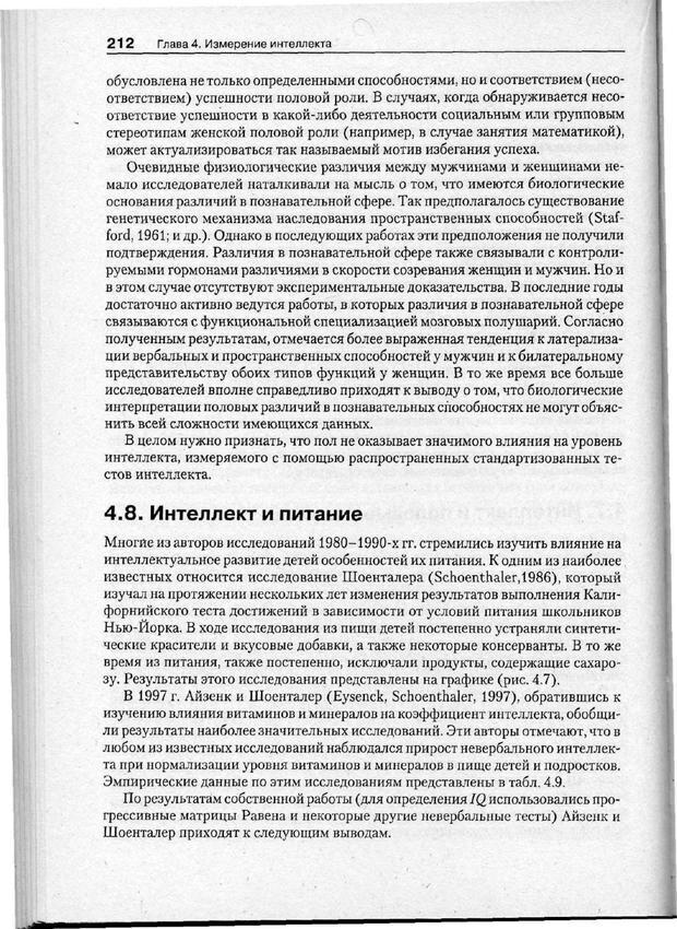 PDF. Психодиагностика. Бурлачук Л. Ф. Страница 213. Читать онлайн