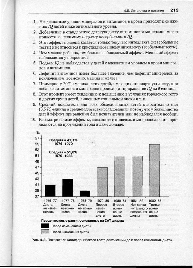 PDF. Психодиагностика. Бурлачук Л. Ф. Страница 214. Читать онлайн