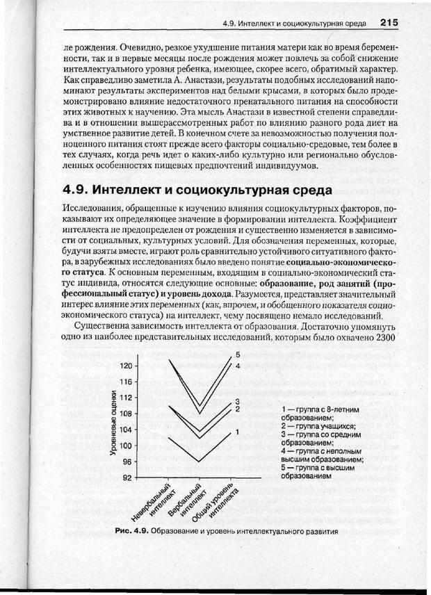 PDF. Психодиагностика. Бурлачук Л. Ф. Страница 216. Читать онлайн