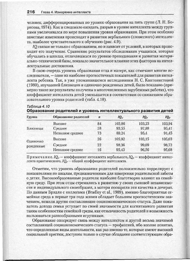 PDF. Психодиагностика. Бурлачук Л. Ф. Страница 217. Читать онлайн