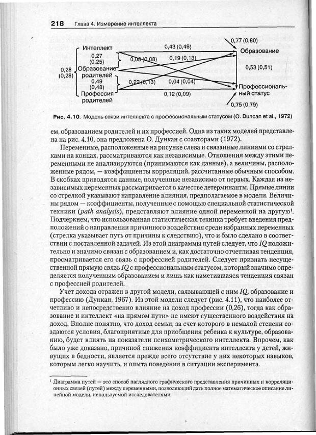 PDF. Психодиагностика. Бурлачук Л. Ф. Страница 219. Читать онлайн