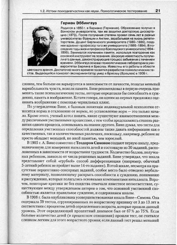 PDF. Психодиагностика. Бурлачук Л. Ф. Страница 22. Читать онлайн