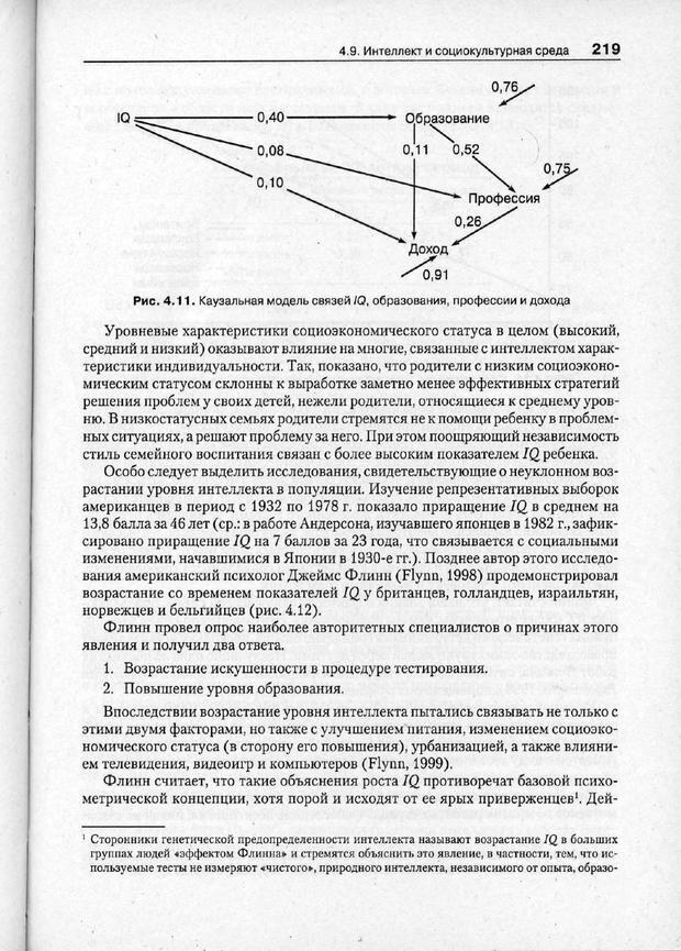 PDF. Психодиагностика. Бурлачук Л. Ф. Страница 220. Читать онлайн