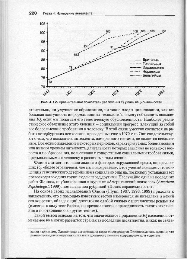 PDF. Психодиагностика. Бурлачук Л. Ф. Страница 221. Читать онлайн