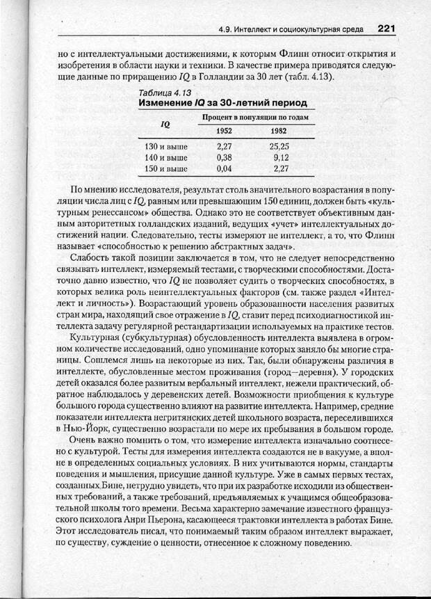 PDF. Психодиагностика. Бурлачук Л. Ф. Страница 222. Читать онлайн