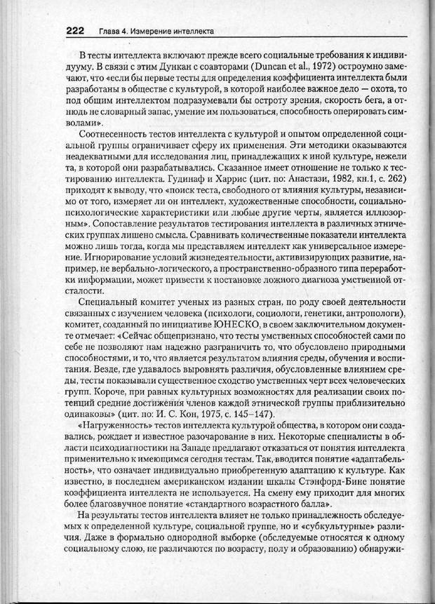 PDF. Психодиагностика. Бурлачук Л. Ф. Страница 223. Читать онлайн