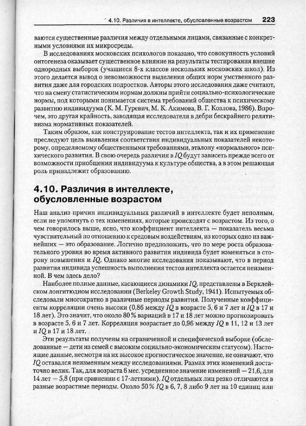 PDF. Психодиагностика. Бурлачук Л. Ф. Страница 224. Читать онлайн