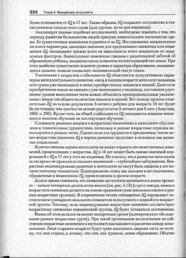 PDF. Психодиагностика. Бурлачук Л. Ф. Страница 225. Читать онлайн