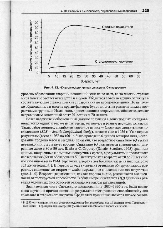 PDF. Психодиагностика. Бурлачук Л. Ф. Страница 226. Читать онлайн