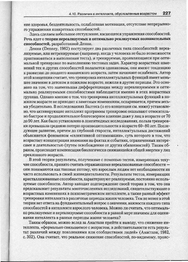 PDF. Психодиагностика. Бурлачук Л. Ф. Страница 228. Читать онлайн