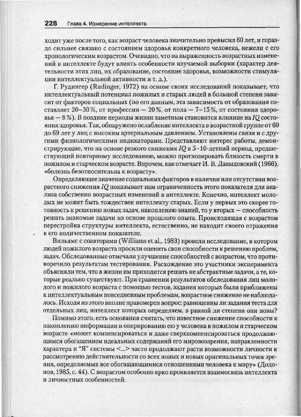 PDF. Психодиагностика. Бурлачук Л. Ф. Страница 229. Читать онлайн