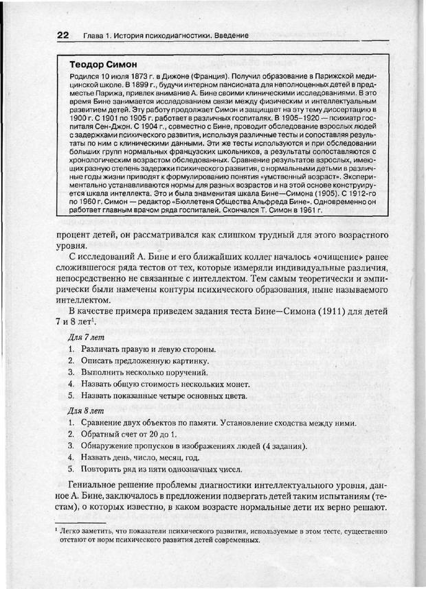 PDF. Психодиагностика. Бурлачук Л. Ф. Страница 23. Читать онлайн