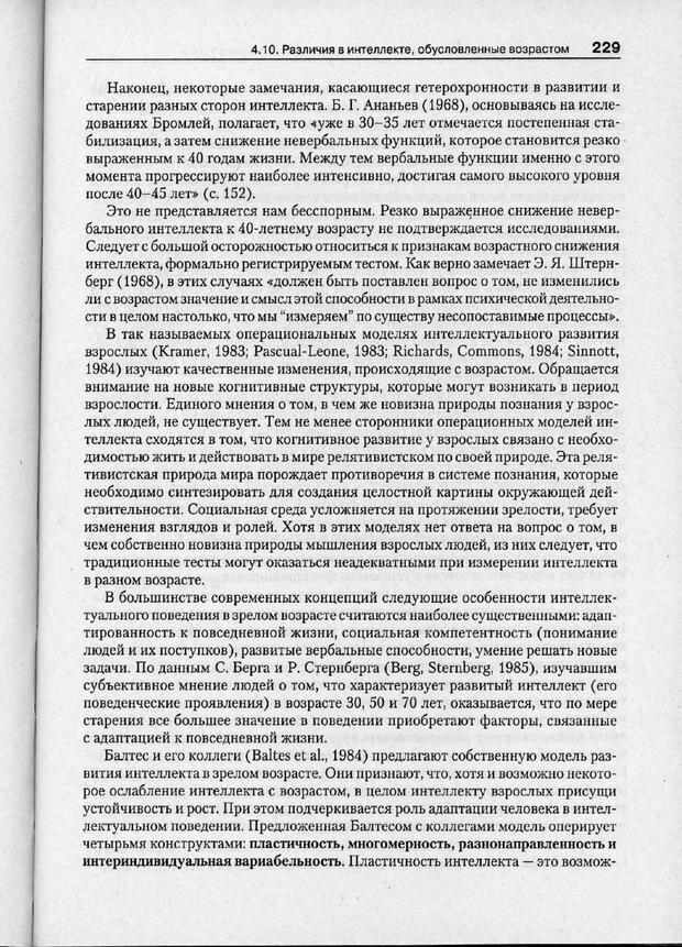 PDF. Психодиагностика. Бурлачук Л. Ф. Страница 230. Читать онлайн