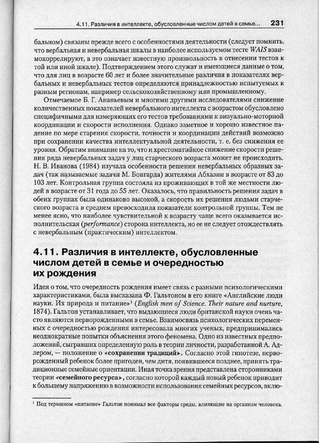 PDF. Психодиагностика. Бурлачук Л. Ф. Страница 232. Читать онлайн