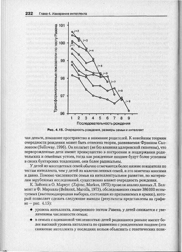 PDF. Психодиагностика. Бурлачук Л. Ф. Страница 233. Читать онлайн