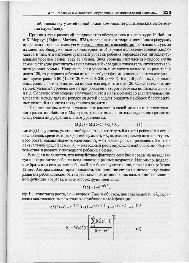 PDF. Психодиагностика. Бурлачук Л. Ф. Страница 234. Читать онлайн
