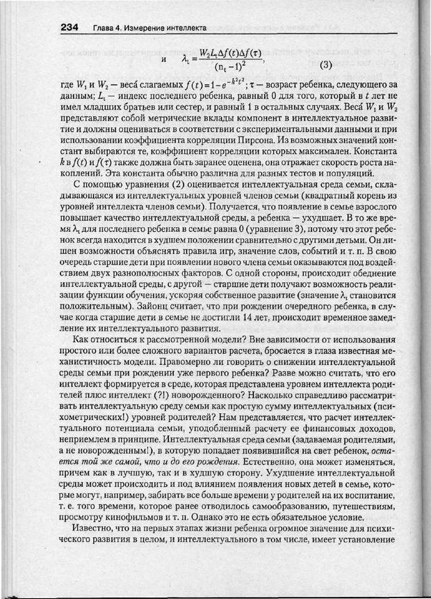 PDF. Психодиагностика. Бурлачук Л. Ф. Страница 235. Читать онлайн