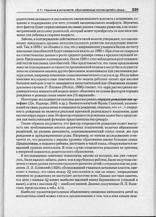 PDF. Психодиагностика. Бурлачук Л. Ф. Страница 236. Читать онлайн