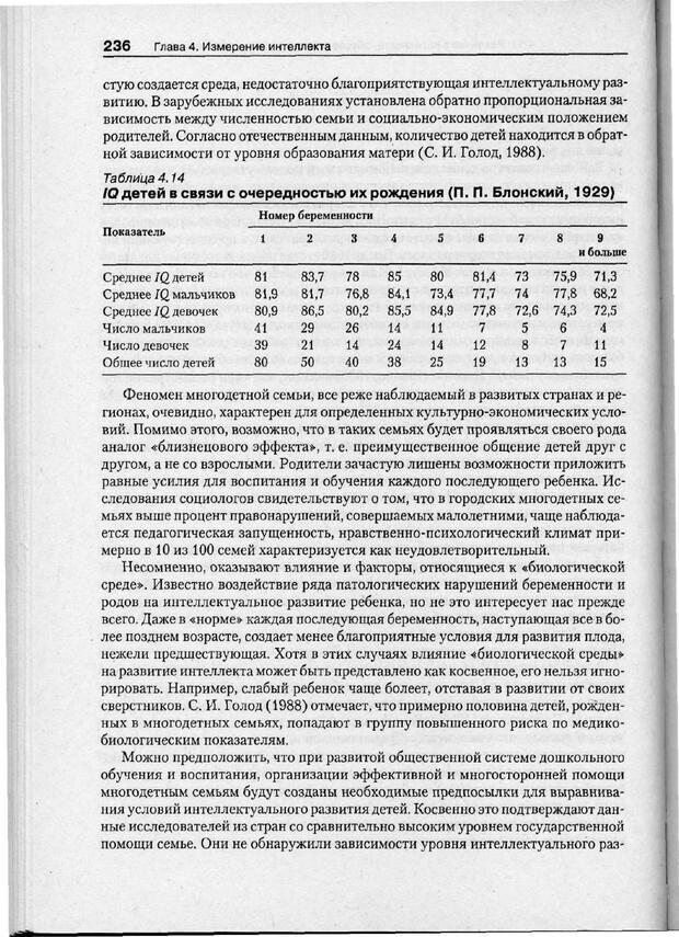 PDF. Психодиагностика. Бурлачук Л. Ф. Страница 237. Читать онлайн