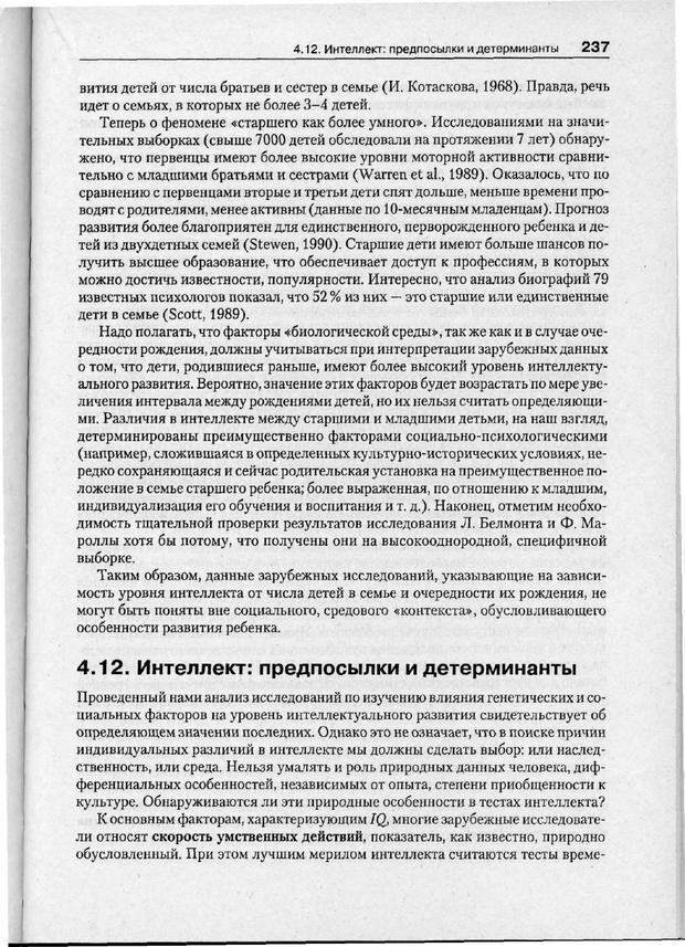 PDF. Психодиагностика. Бурлачук Л. Ф. Страница 238. Читать онлайн