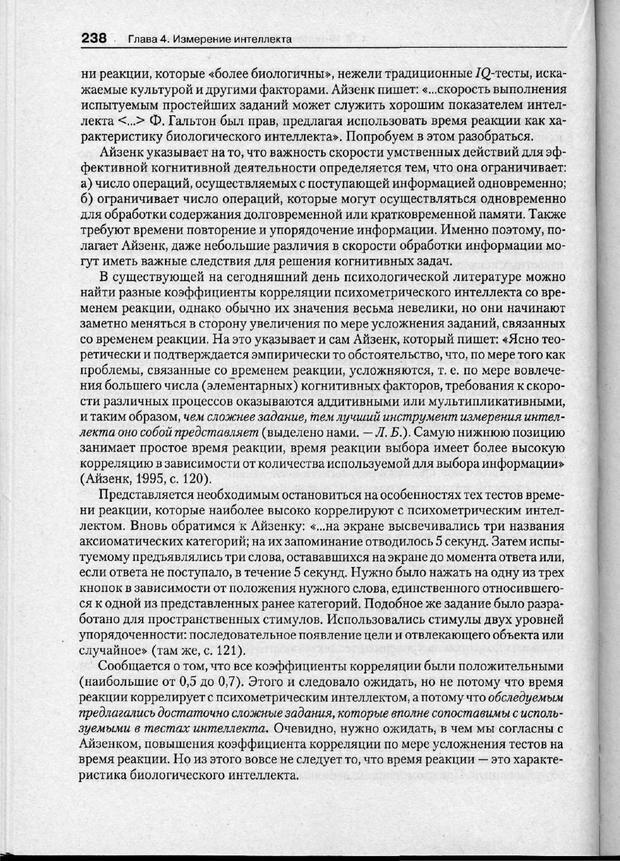 PDF. Психодиагностика. Бурлачук Л. Ф. Страница 239. Читать онлайн