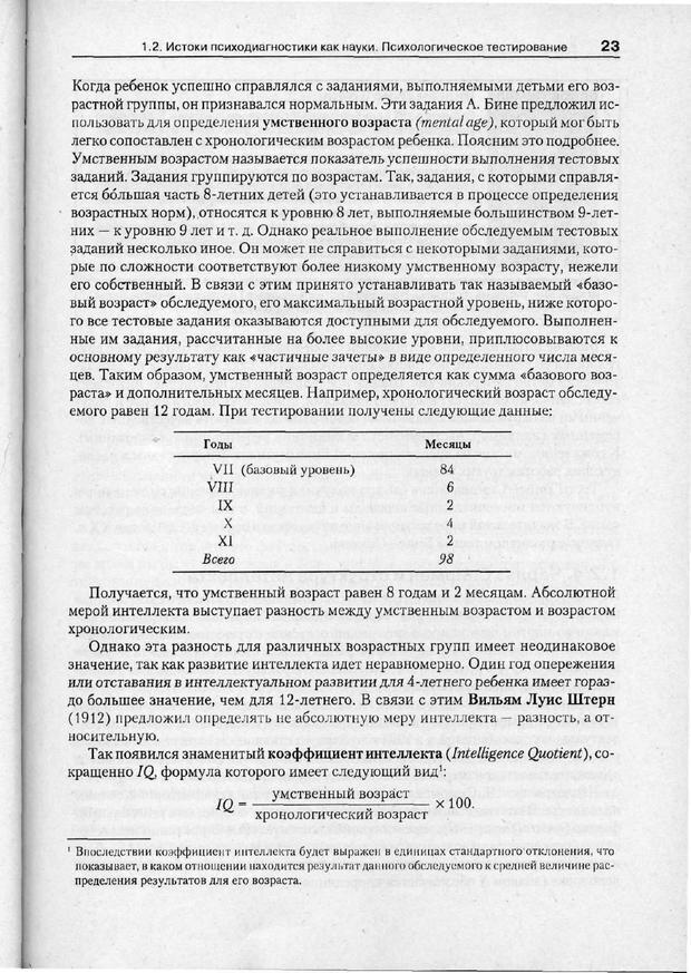PDF. Психодиагностика. Бурлачук Л. Ф. Страница 24. Читать онлайн