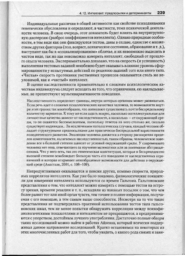 PDF. Психодиагностика. Бурлачук Л. Ф. Страница 240. Читать онлайн