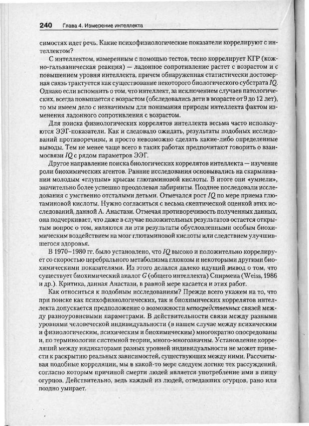 PDF. Психодиагностика. Бурлачук Л. Ф. Страница 241. Читать онлайн