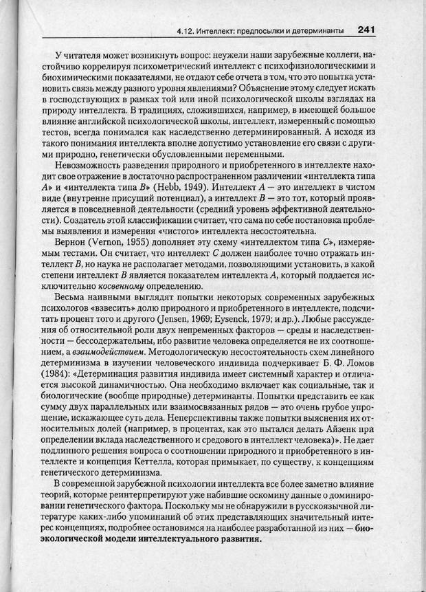 PDF. Психодиагностика. Бурлачук Л. Ф. Страница 242. Читать онлайн