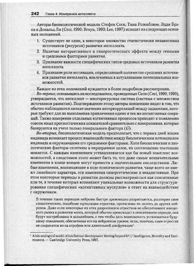 PDF. Психодиагностика. Бурлачук Л. Ф. Страница 243. Читать онлайн