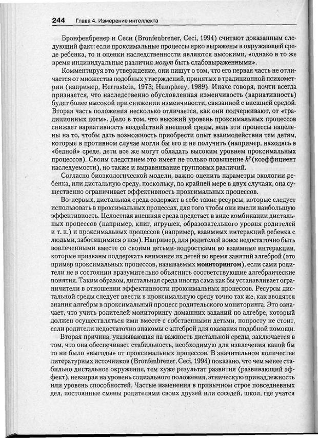 PDF. Психодиагностика. Бурлачук Л. Ф. Страница 245. Читать онлайн