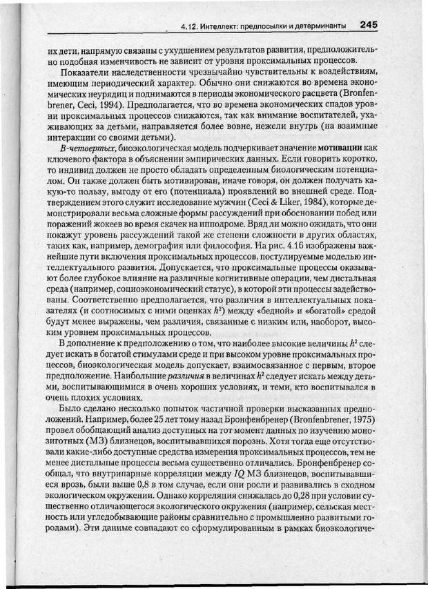PDF. Психодиагностика. Бурлачук Л. Ф. Страница 246. Читать онлайн