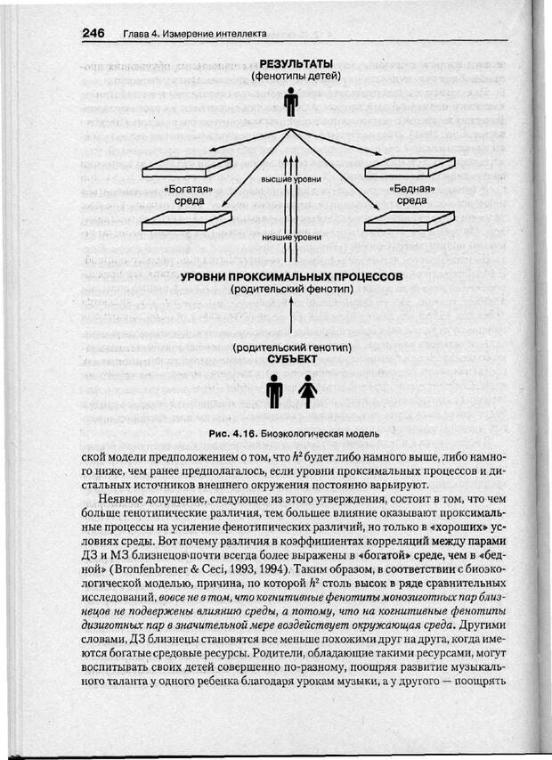 PDF. Психодиагностика. Бурлачук Л. Ф. Страница 247. Читать онлайн