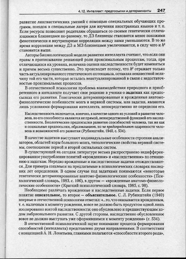 PDF. Психодиагностика. Бурлачук Л. Ф. Страница 248. Читать онлайн