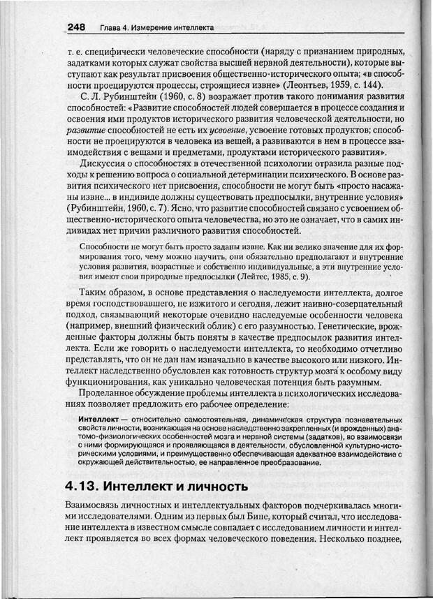 PDF. Психодиагностика. Бурлачук Л. Ф. Страница 249. Читать онлайн