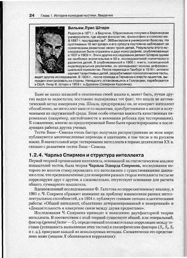 PDF. Психодиагностика. Бурлачук Л. Ф. Страница 25. Читать онлайн