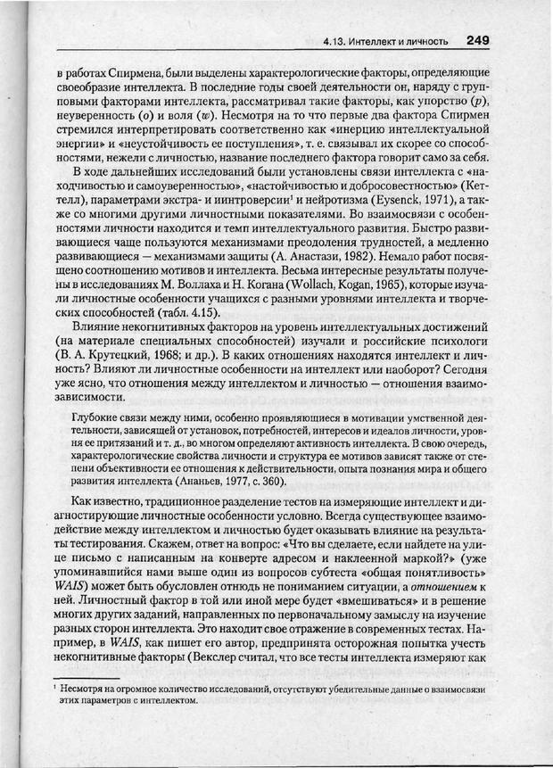 PDF. Психодиагностика. Бурлачук Л. Ф. Страница 250. Читать онлайн