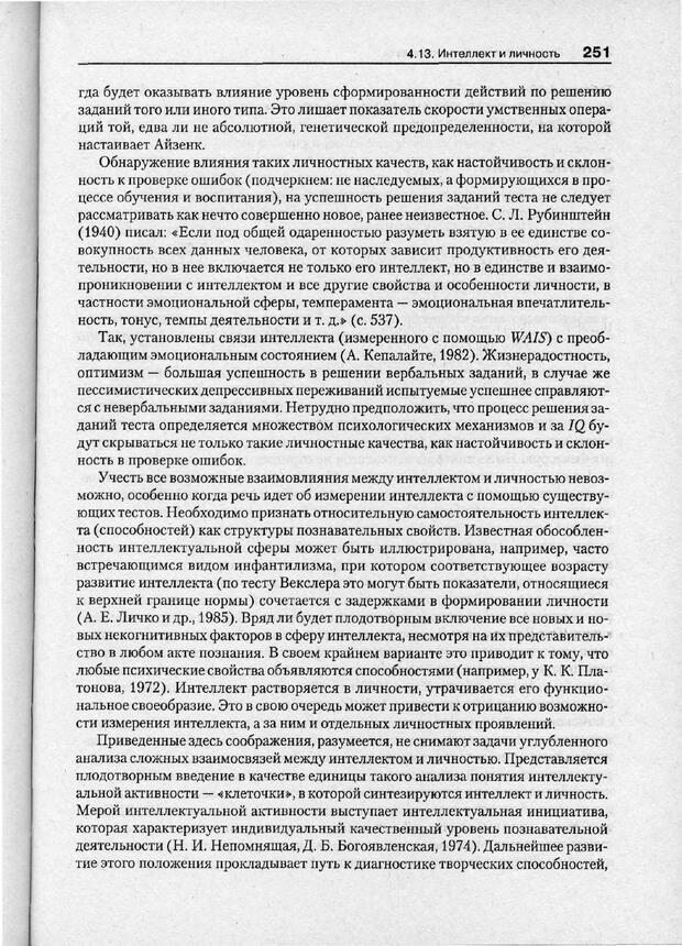 PDF. Психодиагностика. Бурлачук Л. Ф. Страница 252. Читать онлайн