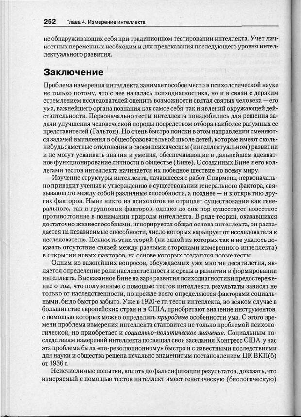 PDF. Психодиагностика. Бурлачук Л. Ф. Страница 253. Читать онлайн