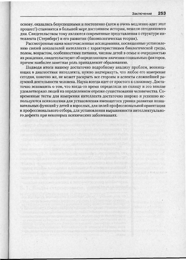 PDF. Психодиагностика. Бурлачук Л. Ф. Страница 254. Читать онлайн