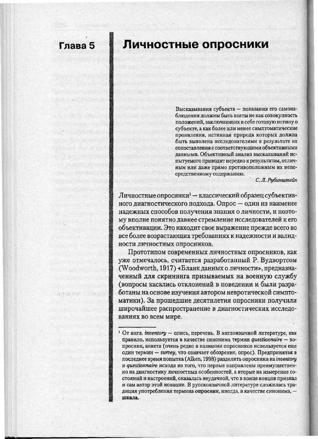 PDF. Психодиагностика. Бурлачук Л. Ф. Страница 255. Читать онлайн