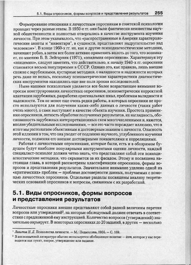 PDF. Психодиагностика. Бурлачук Л. Ф. Страница 256. Читать онлайн