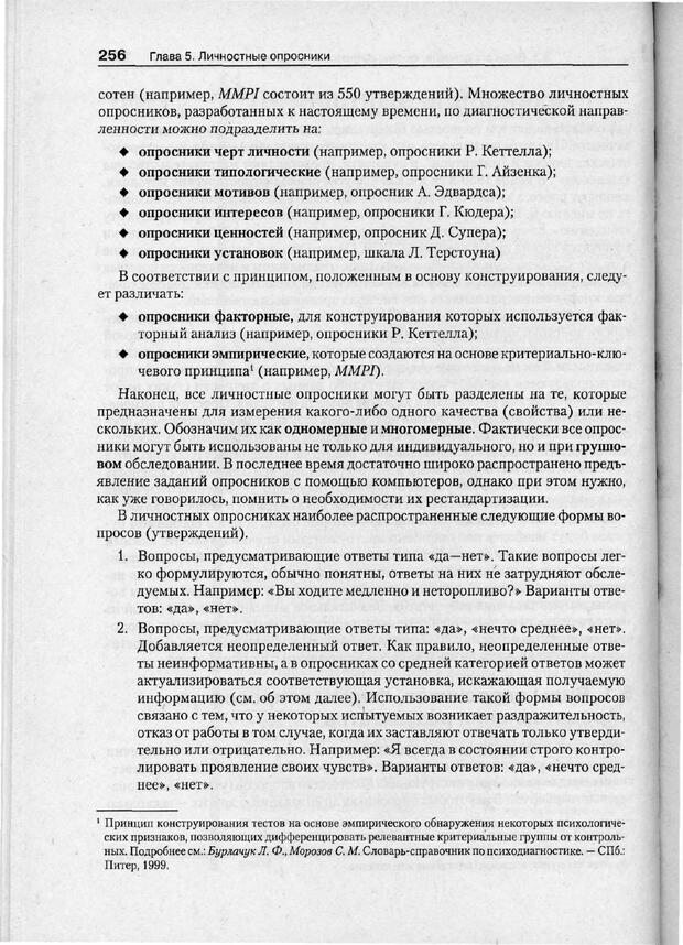 PDF. Психодиагностика. Бурлачук Л. Ф. Страница 257. Читать онлайн