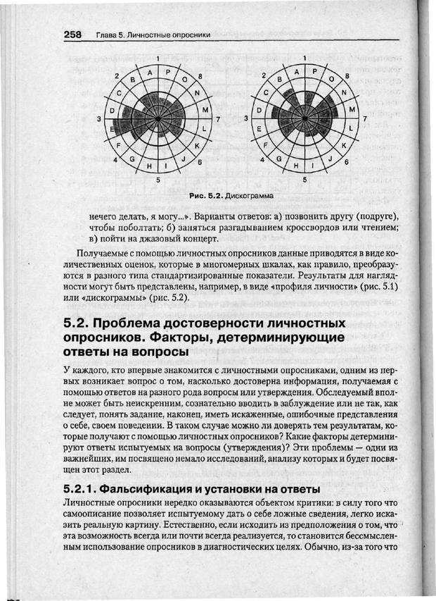 PDF. Психодиагностика. Бурлачук Л. Ф. Страница 259. Читать онлайн