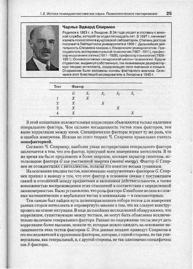 PDF. Психодиагностика. Бурлачук Л. Ф. Страница 26. Читать онлайн