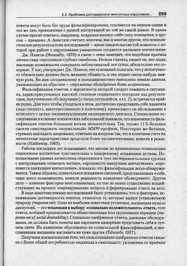 PDF. Психодиагностика. Бурлачук Л. Ф. Страница 260. Читать онлайн
