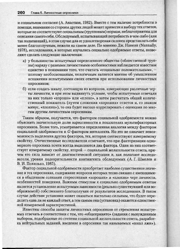 PDF. Психодиагностика. Бурлачук Л. Ф. Страница 261. Читать онлайн
