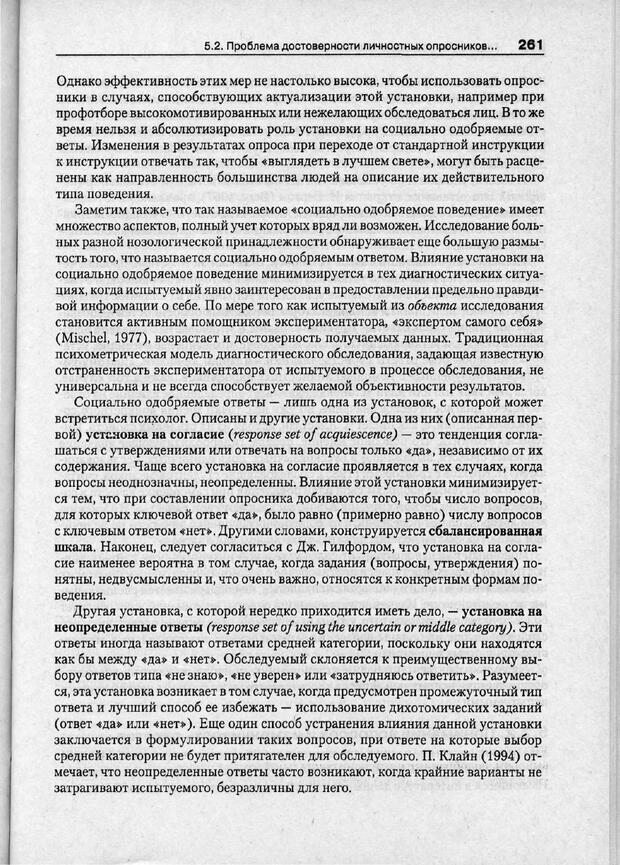 PDF. Психодиагностика. Бурлачук Л. Ф. Страница 262. Читать онлайн