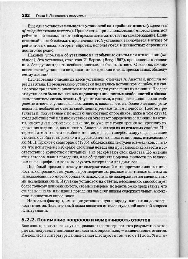 PDF. Психодиагностика. Бурлачук Л. Ф. Страница 263. Читать онлайн
