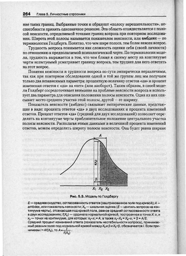 PDF. Психодиагностика. Бурлачук Л. Ф. Страница 265. Читать онлайн